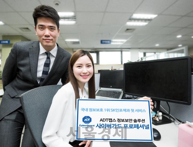 '물리보안 넘어 정보까지' ADT캡스, 정보보안 상품 출시