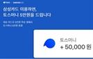 토스 행운퀴즈 이번엔 '토스 5만원이벤트' 출제…오늘 질문과 정답 공개(종합)