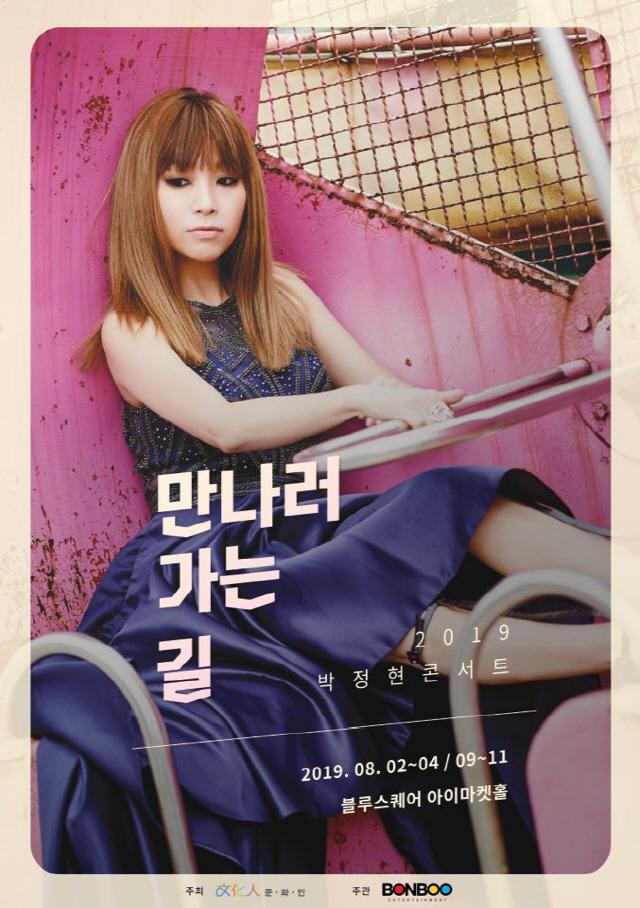"""[공식] 박정현, 8월 2019 단독 콘서트 '만나러 가는 길' 개최…""""6월 5일 티켓오픈"""""""