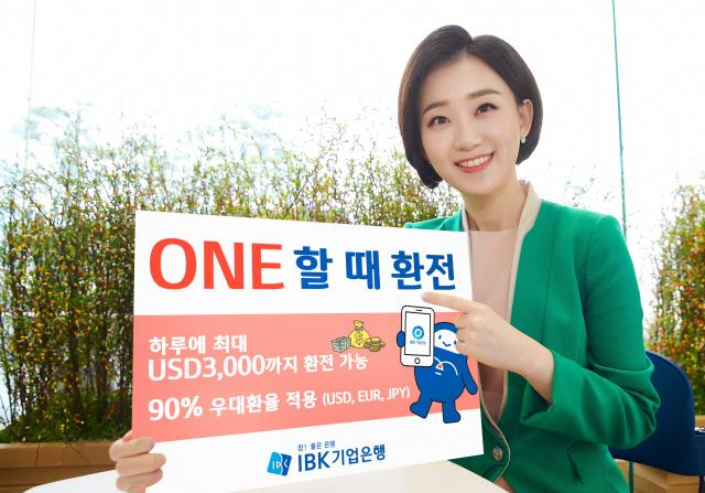 기업銀, '90% 우대 환율' 새 환전 서비스 출시