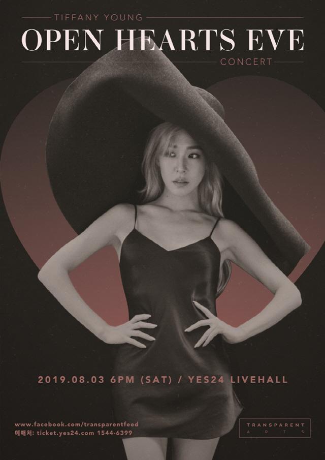 티파니 영, 국내 단독 콘서트 'OPEN HEARTS EVE' 정식 티저 포스터 공개