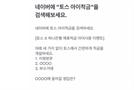 """""""연 5% 금리 혜택 누리세요""""…'토스 아이적금' 행운퀴즈 질문과 정답 공개(종합)"""