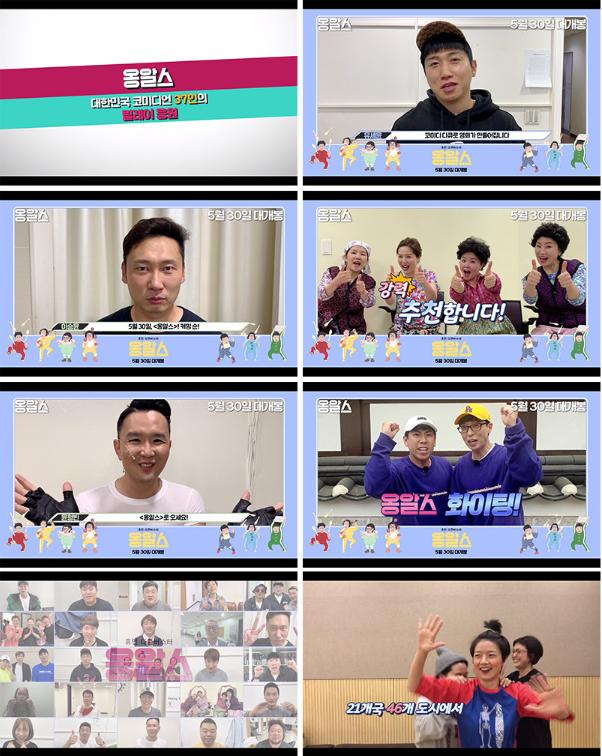 '옹알스' 대한민국 코미디언 37인의 릴레이 응원 영상 전격 공개