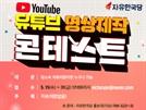"""[여의도 만화경] 유튜브 매달린 한국당...""""의정활동은 언제하나"""""""