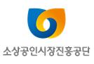 '소상공인 혁신, 정책역량 강화'...조직개편 나선 소진공