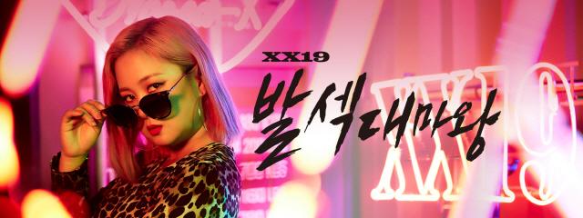 박나래, 섹시+농염함 녹여낸 신규 립스틱 'XX19' 런칭..개그 넘어 뷰티까지