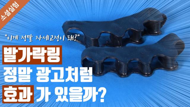 [팩트체크]'발가락링' 정말 광고처럼 효과가 있을까?
