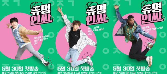 tvN D '유명인싸' 론칭, B1A4 산들·공찬X샘 오취리 출연..오늘(30일) 공개