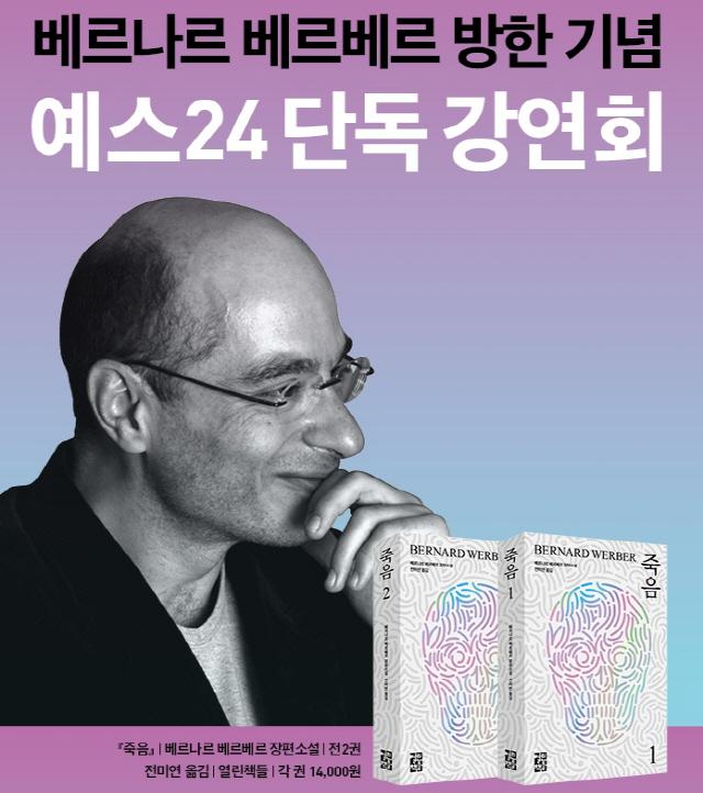 베르나르 베르베르 '죽음' 출간 기념 방한 북콘서트