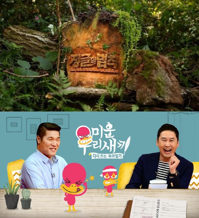 주말 TV 시청자들의 최다 선택, '정글의 법칙'X'미우새' 독보적 1위