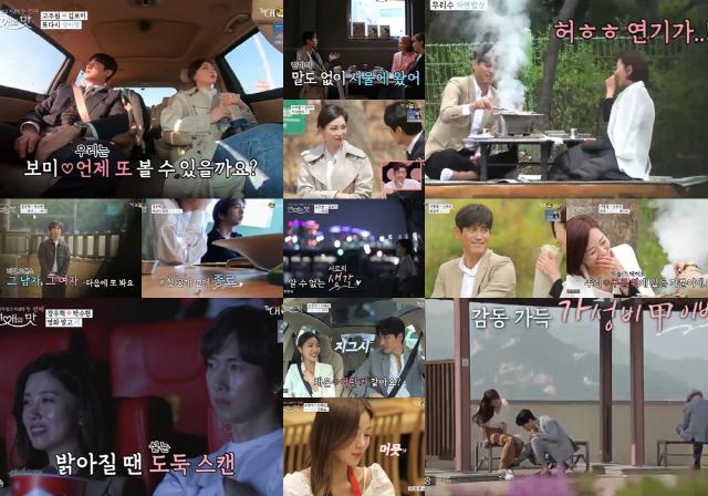 '연애의 맛2' 고주원, 한달 만에 만난 김보미와 또다시 난관 봉착