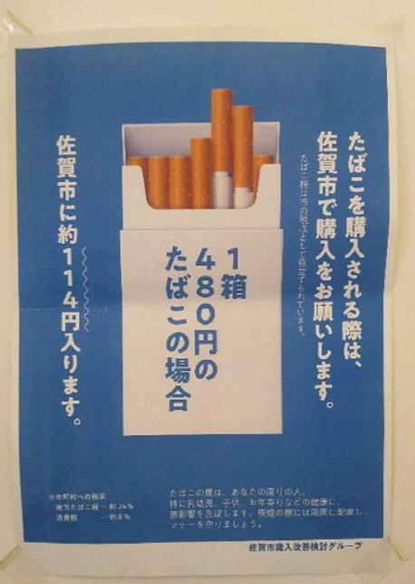 '우리 동네에서 담배사세요'…황당한 日 관공서 포스터
