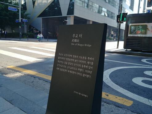 [역사의 향기/표지석] 37무교(武橋)터