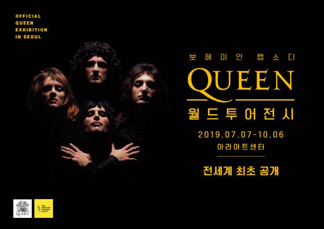 퀸(QUEEN)의 첫 번째 월드투어전시, 전세계 최초로 서울에서 열린다