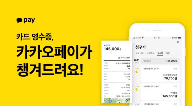 """카카오페이, """"카드 영수증도 챙겨준다""""…종이 없는 사회 실현"""