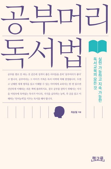 '언어영역 불수능 여파' '공부머리 독서법' 베스트셀러 1위
