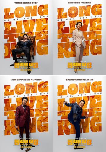 '롱 리브 더 킹: 목포 영웅' 레전드 캐릭터 포스터 & 영상 전격 공개