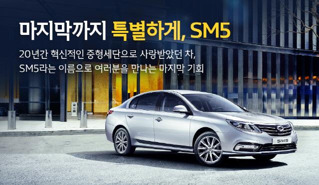 르노삼성, 2,000대 한정 'SM5 아듀' 출시…2,000만원에 판매