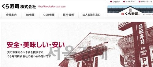 '연봉 1억원' 신입사원 모집한 日초밥업체…'소니보다 더 줘요'