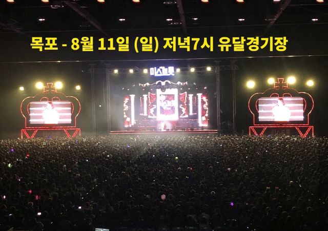 '미스트롯' 전국투어, 추가 공연 목포 확정..오늘(5일) 티켓 오픈