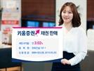 키움증권, 한화건설 채권 세전 연 3.02% 판매