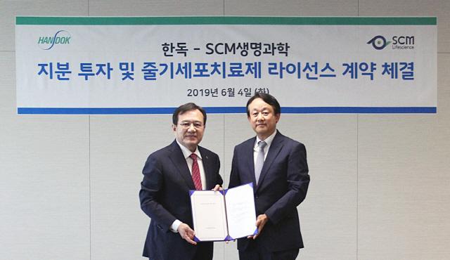 한독, SCM생명과학과 40억 원 지분 투자 및 줄기세포치료제 라이선스 계약 체결