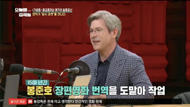 """영화 '기생충' 번역가 달시 파켓 """"송강호 씨는 번역하기 어려운 숙제"""""""