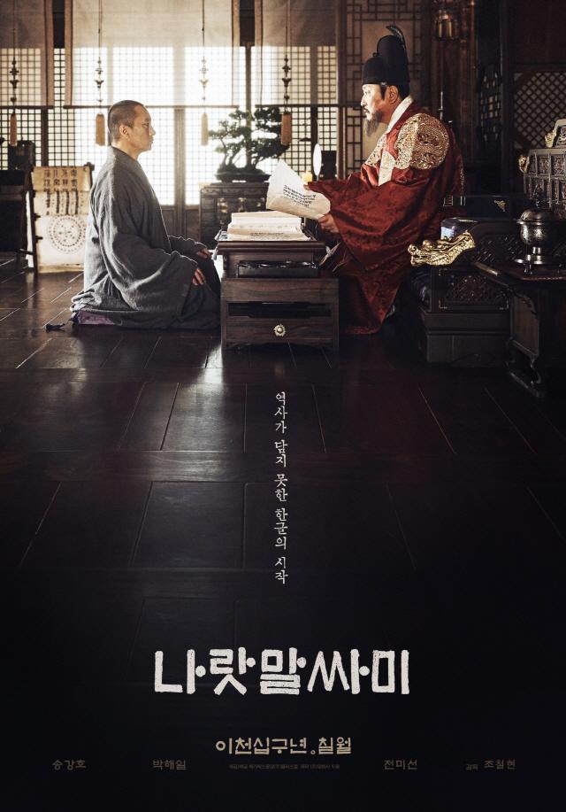 '나랏말싸미' 역사가 담지 못한 한글의 시작..7월 24일 개봉 확정