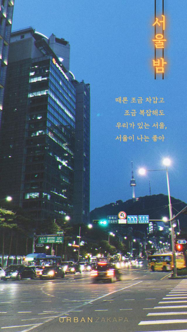어반자카파, 신곡 '서울 밤' 가사 스포일러 티저 공개..컴백 기대감 UP