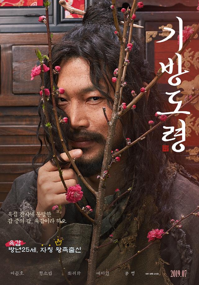 '기방도령' 남대중 감독·최귀화·공명, 오늘(6일) '정소민의 영스트리트' 출연