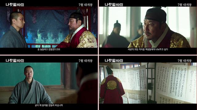'나랏말싸미' 송강호X박해일, 한글 창제 이면에 숨은 이야기..예고편 공개
