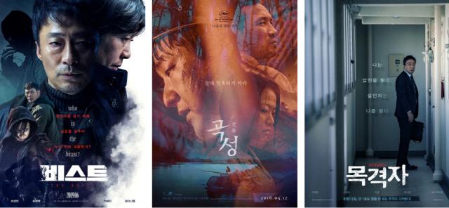 '비스트', '곡성'·'목격자' 이어 여름 극장가 스릴러 흥행 계보 이어간다