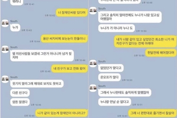 장재인, 남태현 양다리 폭로…'회사에서 결별설 못내게 해' 거짓말까지(종합)