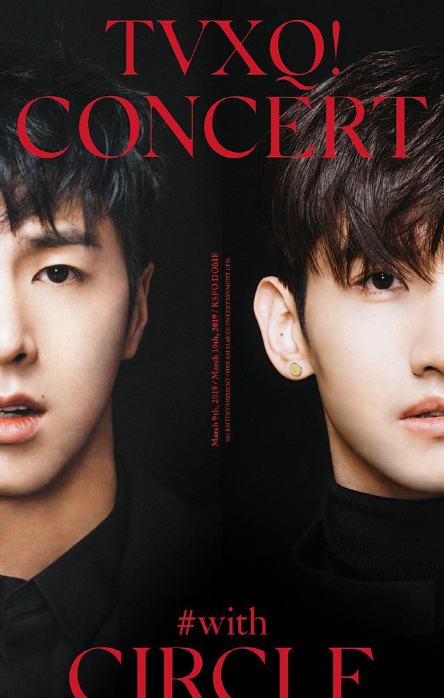동방신기, 앙코르 콘서트 투어 나선다..방콕·마닐라·홍콩 공연 개최 확정