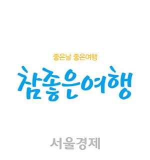 [시그널] 슈퍼개미 박영옥 스마트인컴 대표, 참좋은여행 지분 확대