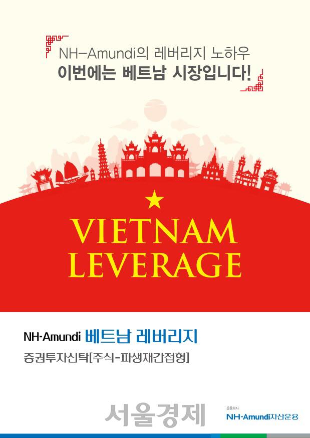 NH-아문디 '베트남 레버리지 펀드'