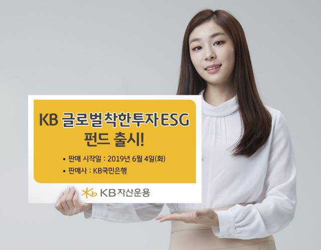 KB자산운용 '글로벌 착한 투자 ESG 펀드'
