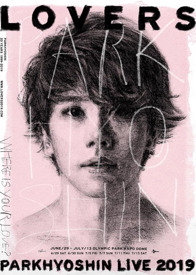 박효신 콘서트, 오늘 10일 오후 2시 '마지막 티켓 오픈' 보류석 풀린다