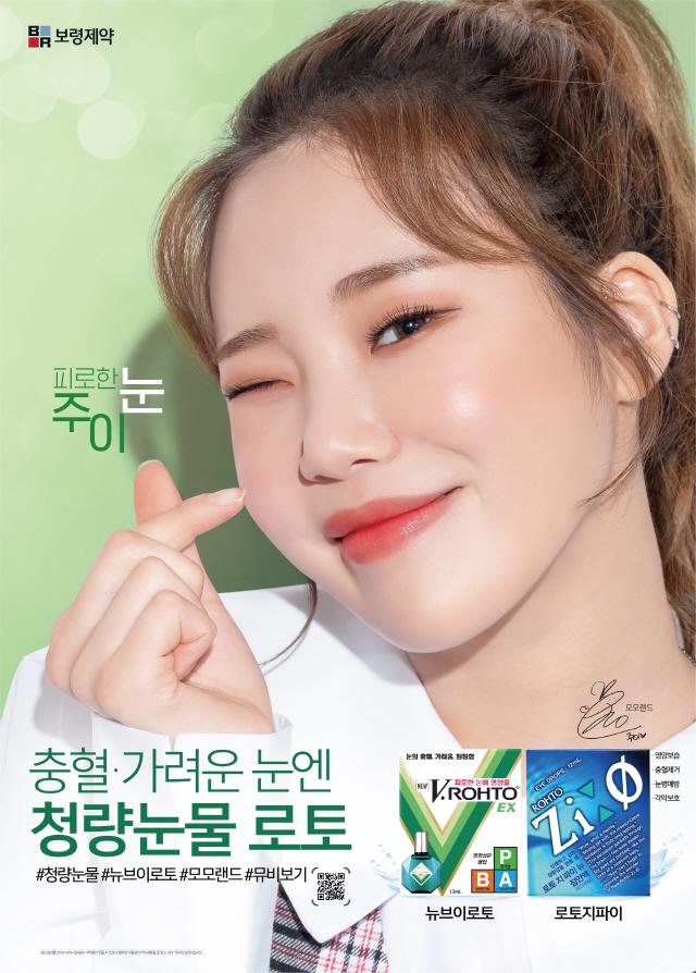 '모모랜드' 연우·주이 신곡 뮤비에 보령 점안액 '로토' PPL