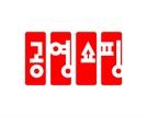 공영홈쇼핑, 쇼호스트 공개채용