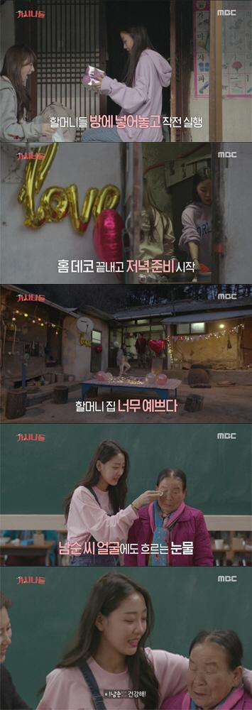'가시나들' 이브, 힐링+따뜻함 선사한 '국민손녀 이불이'
