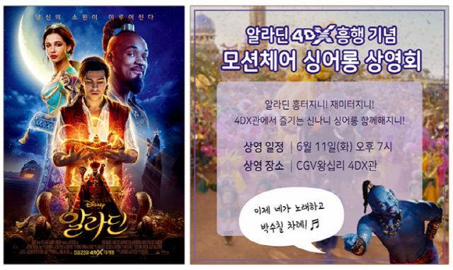 '알라딘' 4DX 모션체어 싱어롱 상영회...4DX 역대 최고 경쟁률