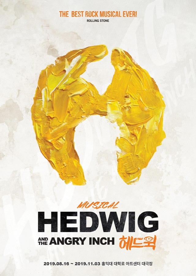 뮤지컬 '헤드윅' 뉴 포스터 공개..8월 16일, 홍익대 대학로 아트센터 대극장 개막