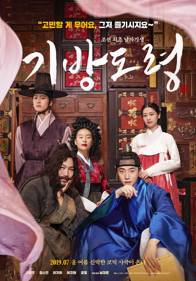 [공식] 이준호X정소민 '기방도령' 7월 10일 개봉 확정