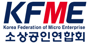 2019 대한민국 소상공인대회, 오는 11월 열린다