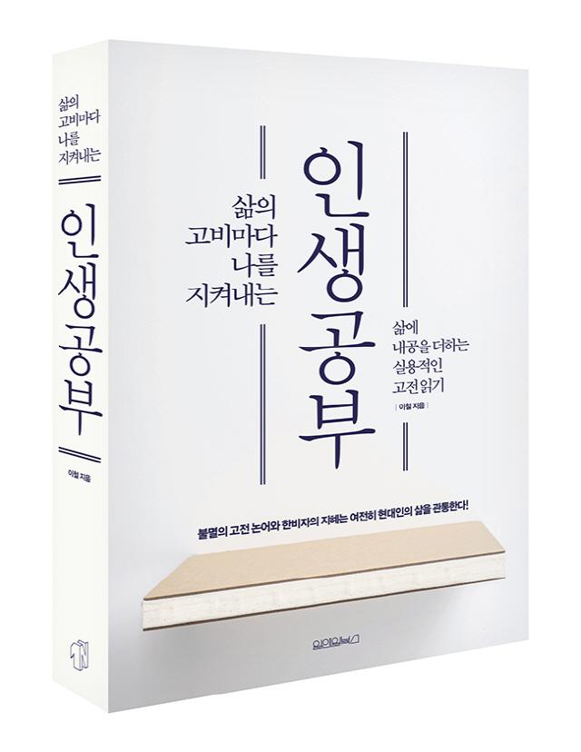 '인생공부' 출간.. '논어'와 '한비자' 고전 속에서 찾은 삶의 지혜