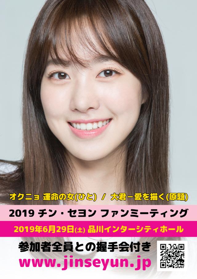 진세연, 6월 29일 일본서 두 번째 단독 팬미팅 개최