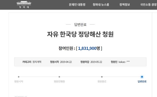 한국·민주당 해산 청원에...靑 '정당 평가, 국민의 몫'
