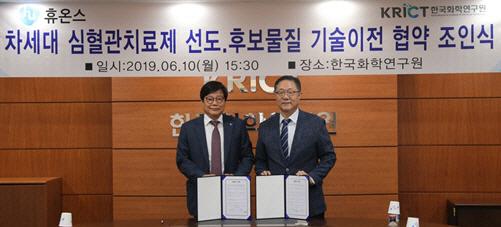 휴온스, 한국화학연구원에서 신약후보물질 2종 도입