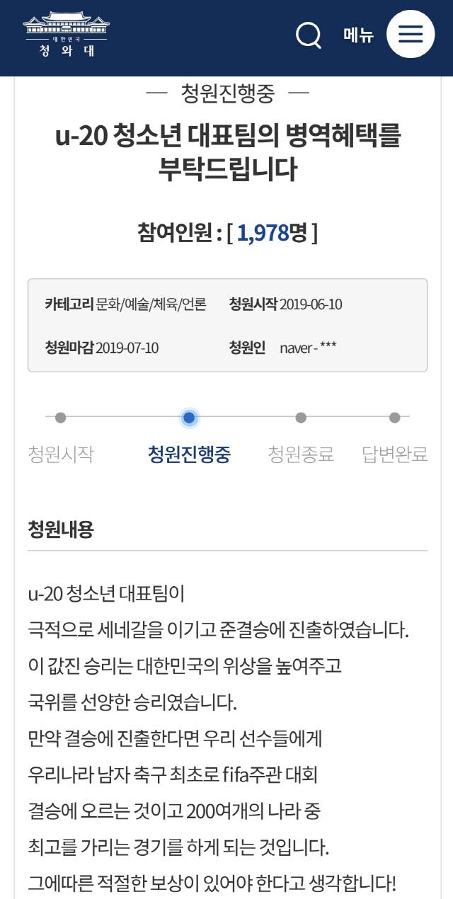 [댓글살롱] U20 결승 진출 선수들 군면제 못받는 이유